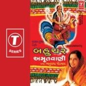 Bahuchar Amrutwani Songs