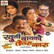 Khuli Bayko Totra Navra (Marathi Film) Songs