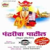 Pandharicha Patil Songs