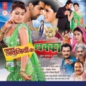 Laagal Nathuniya Ke Dhakka Songs