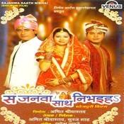 Mitwa More Saathi  Song