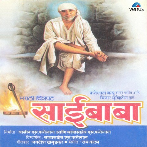 Sai Baba- Film Songs Download: Sai Baba- Film MP3 Marathi