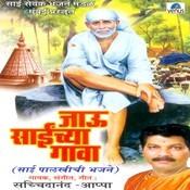 Jau Sainchya Gava Songs
