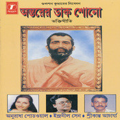 Antorer Dak Shono Songs
