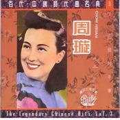 The Legendary Chinese Hits Volume 3: Zhou Xuan - Hua Yang De Nian Hua Songs