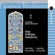 Otan Anthizoun Pashalies Songs