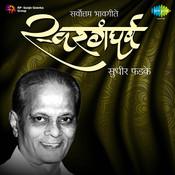 sudhir phadke bhavgeet free mp3