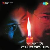Moynakanta Chiran Jib Songs
