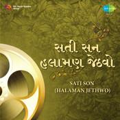 Sati Son Halaman Jethwo Guj Songs