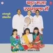 Hamaar Baliya Biche Balma Bhulail Sajni Song
