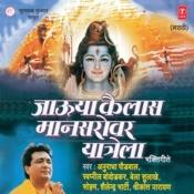 Jaooya Kailaas Maansarovar Yatrela (Bhakti Geete) Songs