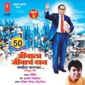 Yugpurusha Karu Vandana Song