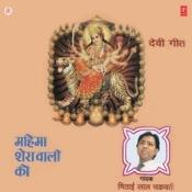 Mahima Shera Wali Ki Songs