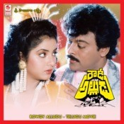 Rowdy Alludu (Full Length Audio Cinema) MP3 Song Download