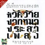 Hua Kwai Park Ma Pa Sa Pleng #1 (Live) Songs