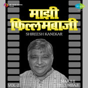 Maajhi Fillumbaji 2 Songs