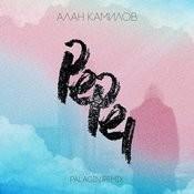 Пепел (Palagin Remix) Songs