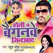 Mot Ba Tohar Pichkari Ae Bhagina Song