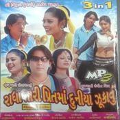Radha Tari Pritma Duniya Jhukavu Songs