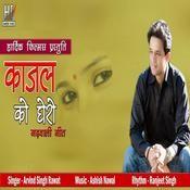 Kajal Ko Gheru Songs
