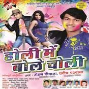 Holi Me Bole Choli Songs