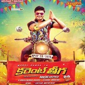 Current Theega Theme Music Song