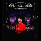 Hacken Lee & Hong Kong Sinfonietta Concert Hall 2011 Songs