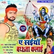 A Saiya Bathata Kalai Song