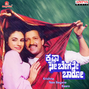 Krishna Nee Begane Baro Remix Mp3 Free Download