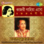 Kajari Gahiya - Manabendra Mukherjee  Songs