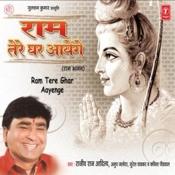 Ram Tere Ghar Aayenge Songs