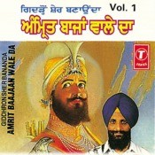 Amrit Baajan Wale Da Song