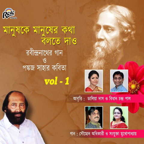 Manushkey Manusher Kotha Boltey Dao - Vol - 1