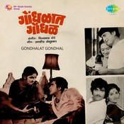 Gondhalat Gondhal Mar Songs