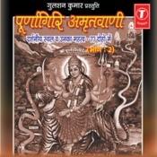 Poornagiri Amritwani Songs