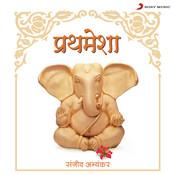 Deva Prathamesha Songs