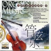 Chinese Music Classics Of The 20th Century: Orchestral Music Songs