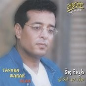 Tayara Warak Songs