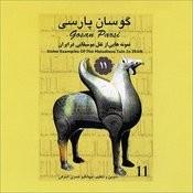 Hammal Va Jiyan (Baluchestan) Song