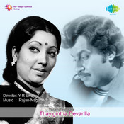 Thayigintha Devarilla Songs