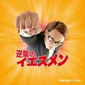 Gyakushu No Yesmen Songs