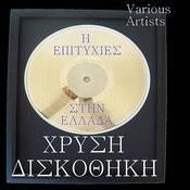 Chrissi Diskothiki - Gold Disks Songs