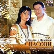 Mome, Makedonko Songs