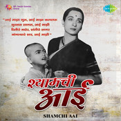 Shamchi Aai Songs