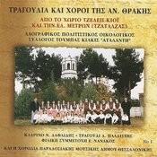 Θρακιώτικα Τραγούδια Και Χοροί Της Αν. Θράκης, Νο.1 Songs