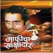 Maficha Sakshidar Songs