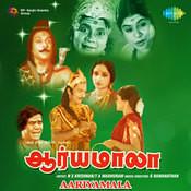 Aariyamala Songs