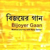 Bijoyer Gaan Songs