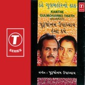 Kanthe Gulmoharno Thath Songs