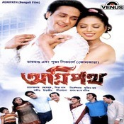 Agnipath (Bengali) Songs